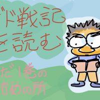 ゲド戦記を読む珠-ON(タマオン)