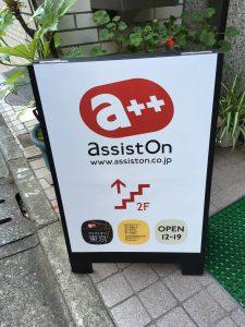 アシストオン