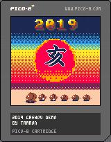 2019年 賀正デモ カートリッジ