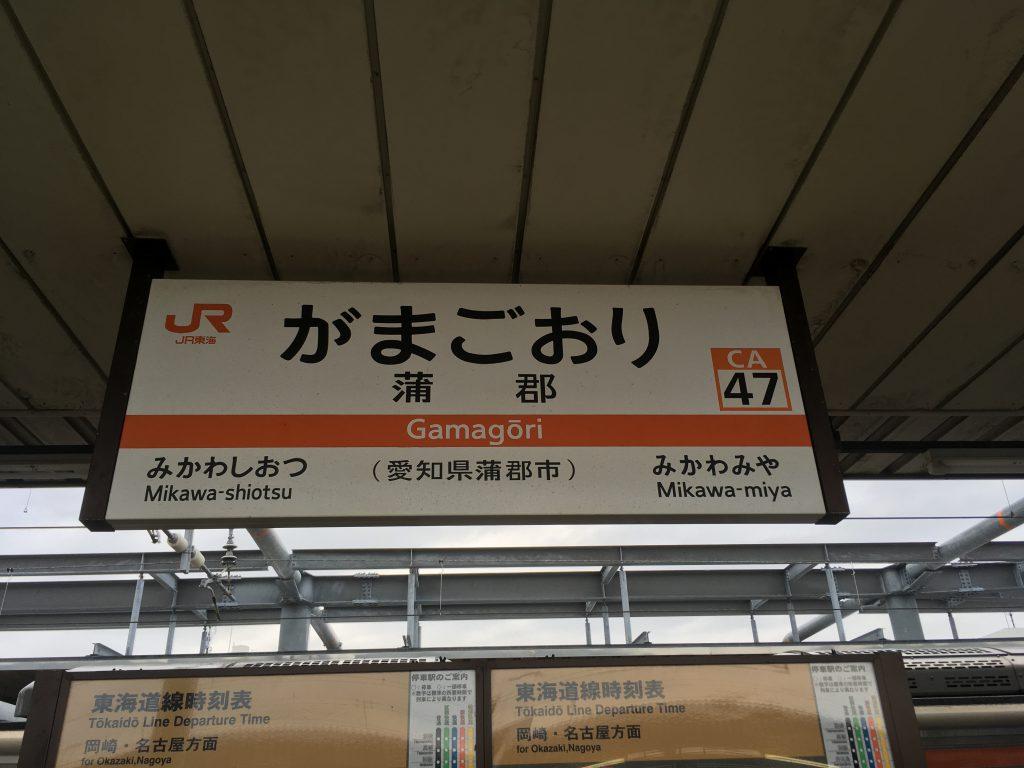 JR蒲郡駅