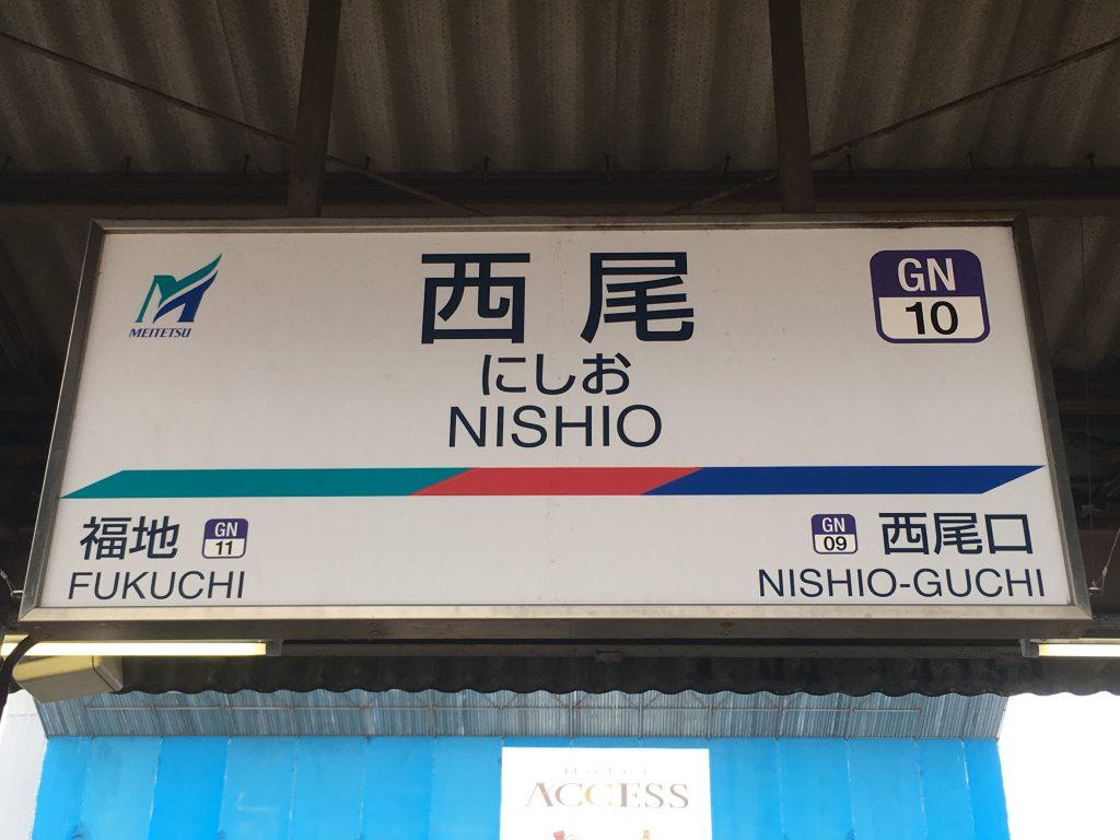 名鉄 西尾駅