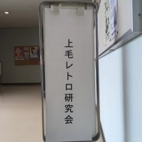 上毛レトロ研究会