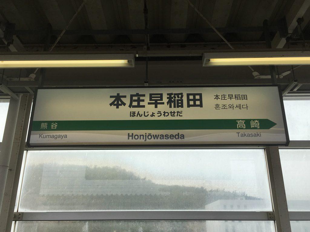 本庄早稲田駅に到着