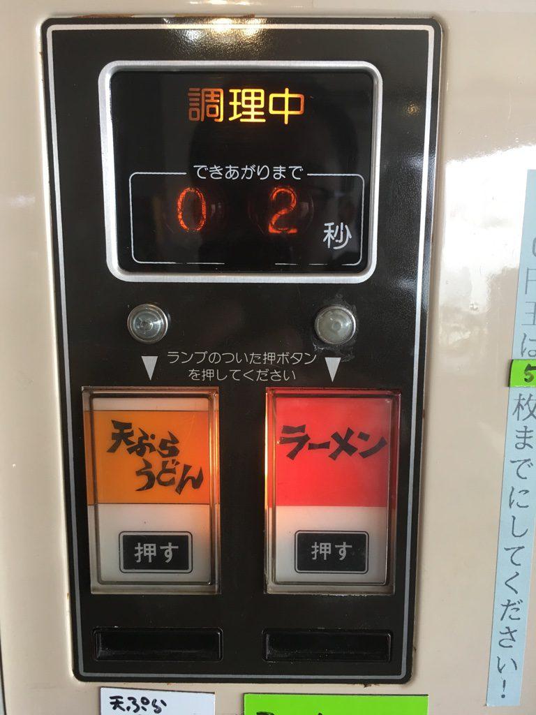 ラーメンか天ぷらうどんを選べます