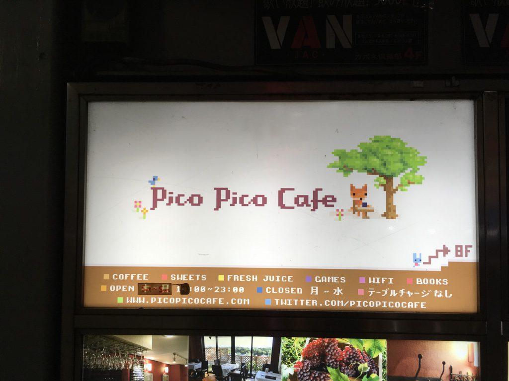 ピコピコカフェの看板
