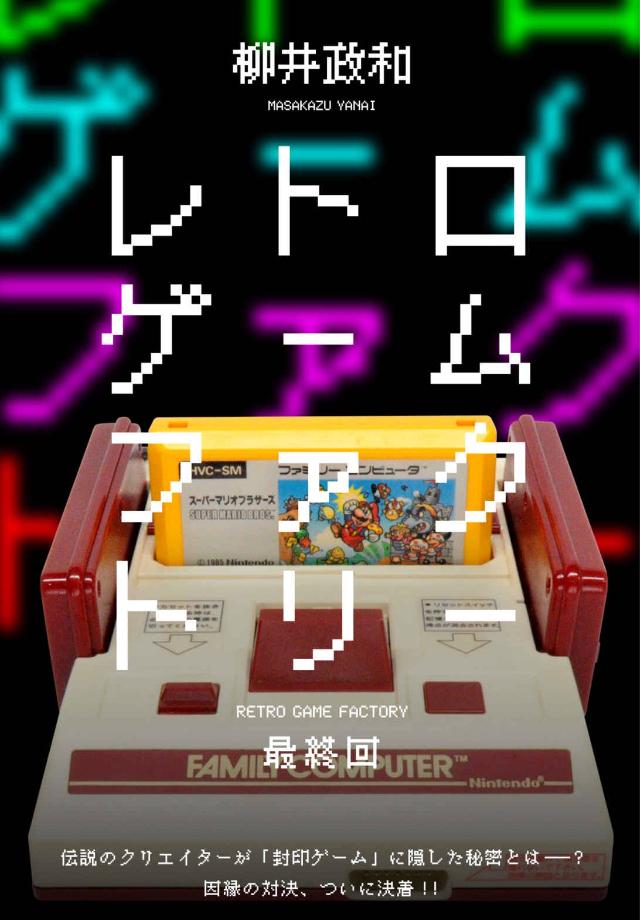レトロゲームファクトリー