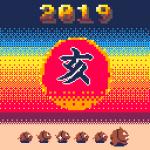 2019年 賀正デモ