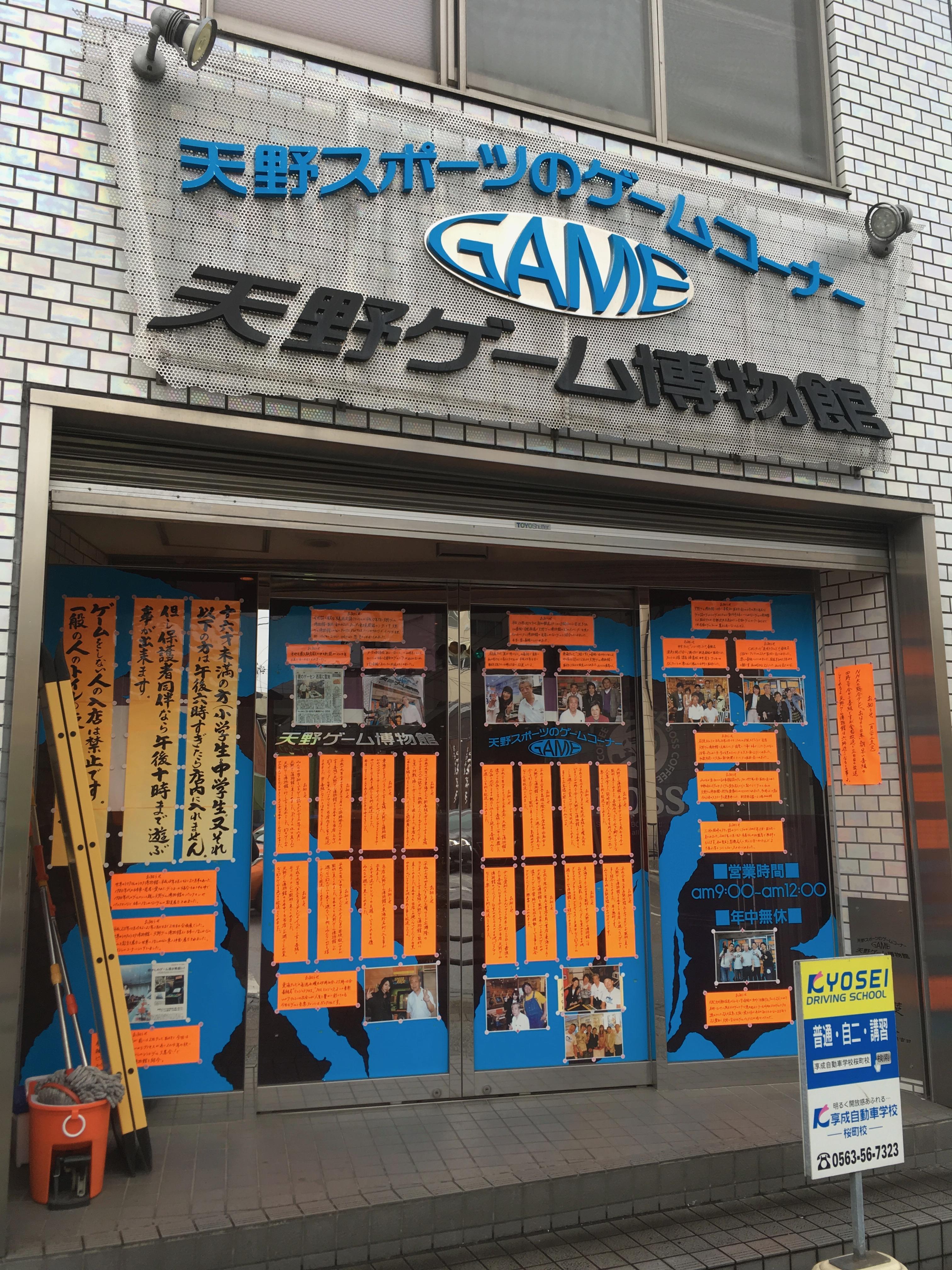 天野ゲーム博物館