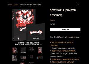 DOWNWELLの購入サイト