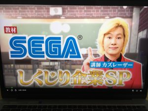 しくじり先生 しくじり企業SP SEGA編