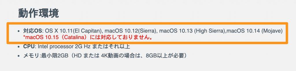 OSX 10.15カタリナには非対応!!