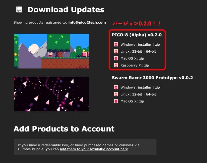 PICO-8ダウンロードサイト