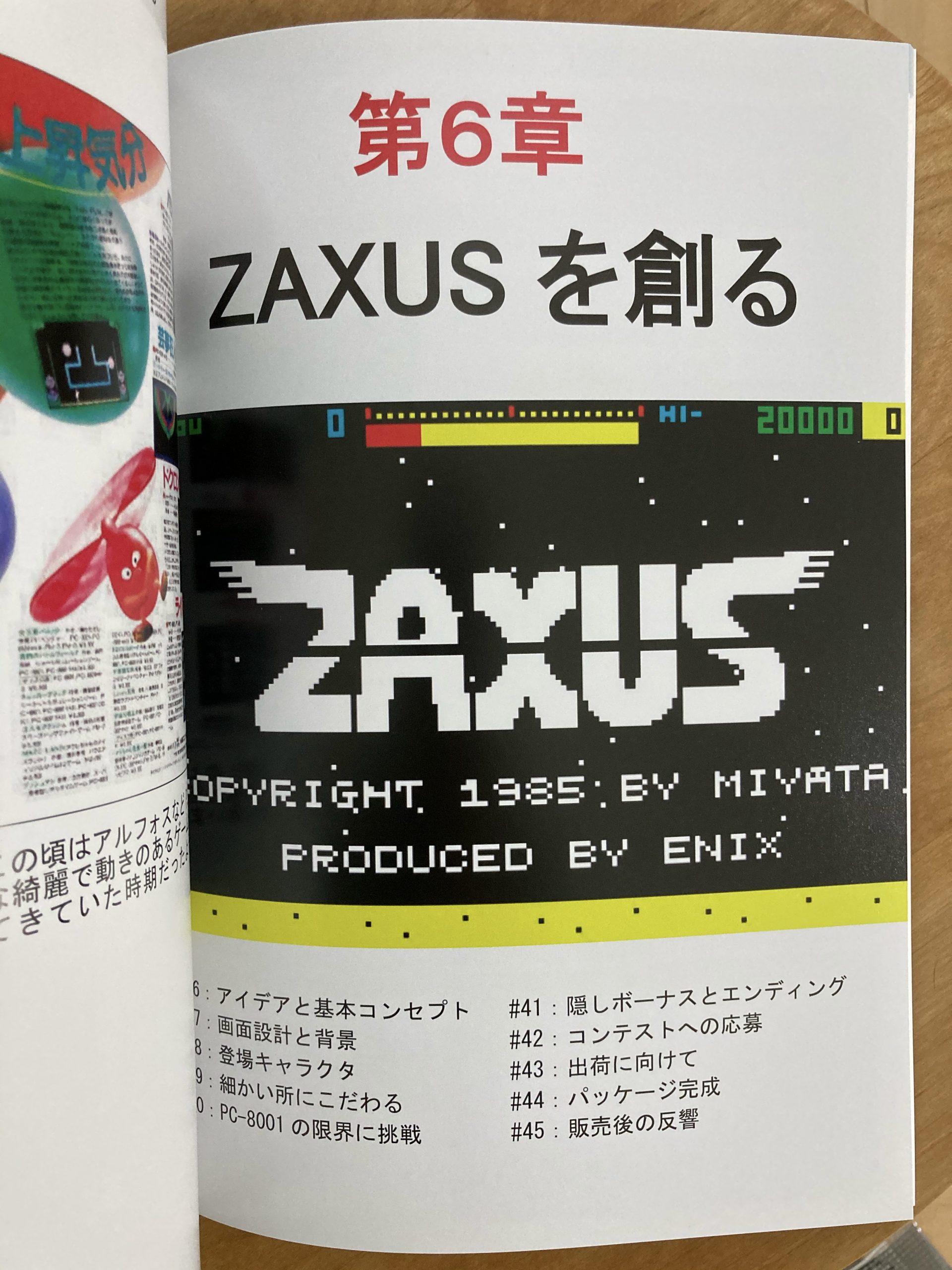 第6章 ZAXUSを創る