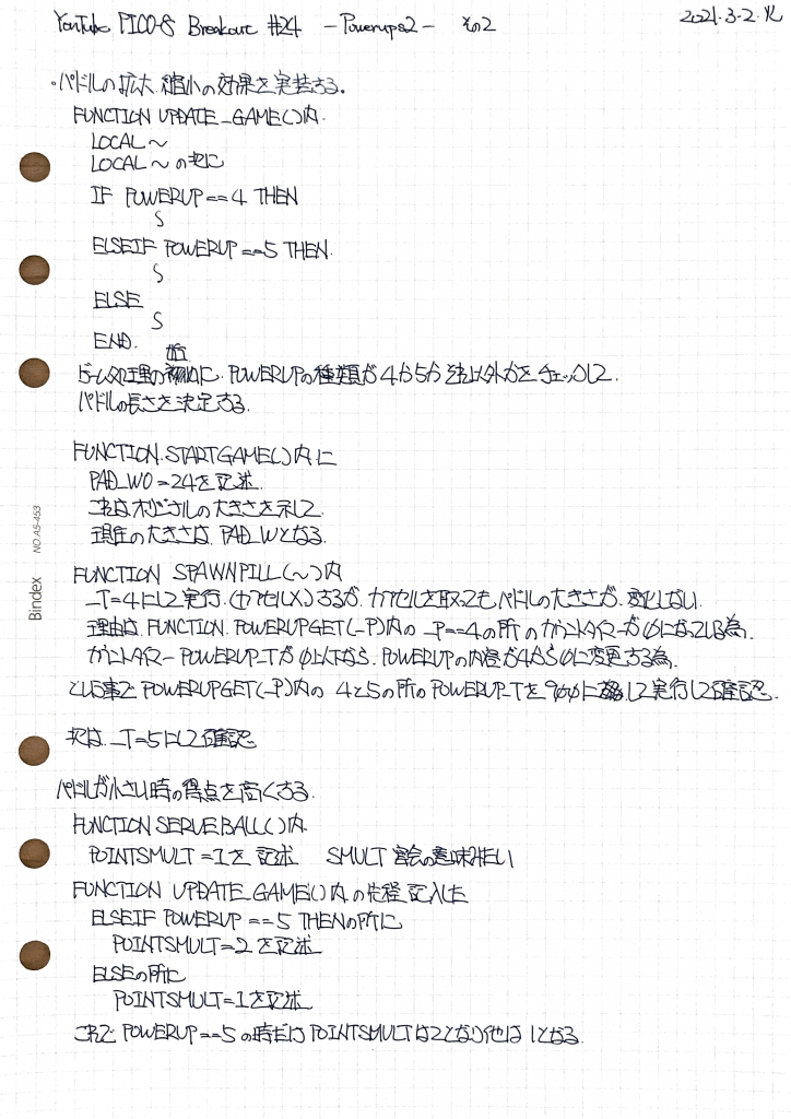 Breakout #24 - Powerups 2 - Pico-8 Hero解析メモ2