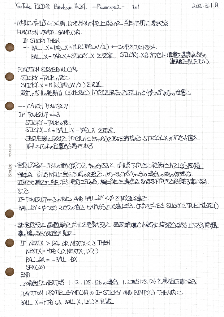 Breakout #24 - Powerups 2 - Pico-8 Hero解析メモ1
