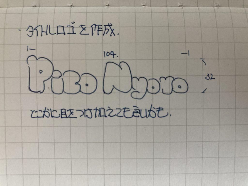 ピコニョロ タイトルロゴ 下描き